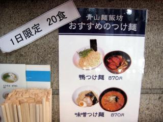 201109_menhan_menu.jpg