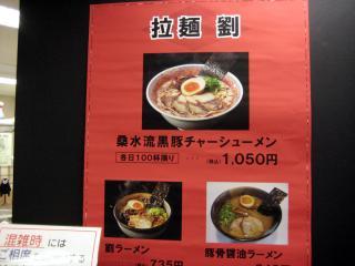 201109_ryu_menu.jpg