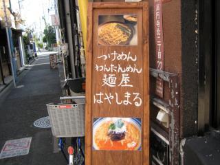 20111004_hayasimaru_kan.jpg