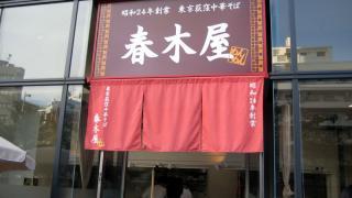 20111017_haru.jpg