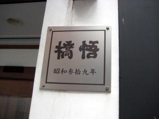 20111019_hashigo_kan.jpg