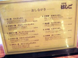20111019_hashigo_menu.jpg