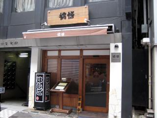 20111019_hashigo.jpg