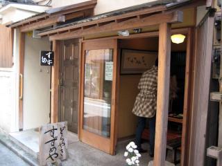 201110_suzumeya_ten.jpg