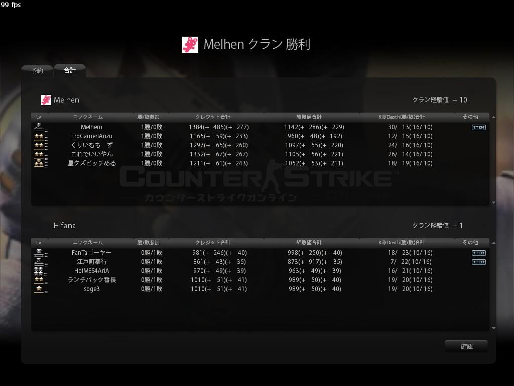 vs Hifama様