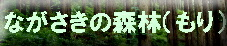 ながさき森林