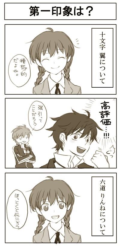 りん桜翼漫画2