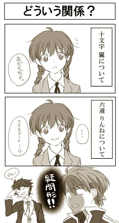 りん桜翼漫画1