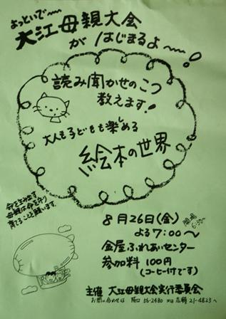20110823 大江町