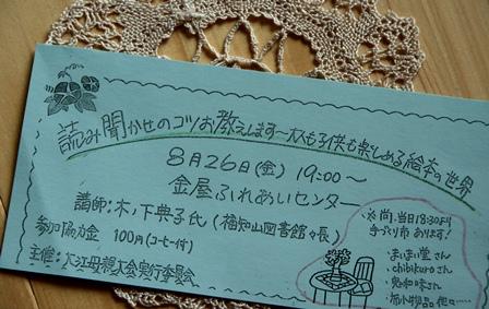 20110821 大江町