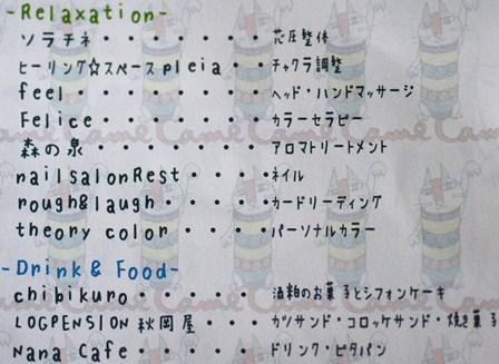 20130612 カムヒヤ (5)