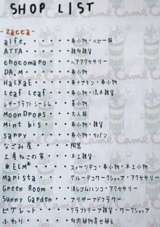 20130612 カムヒヤ (4)