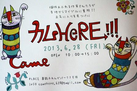 20130612 カムヒヤ (2)