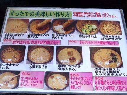 11-8-28 品食べ方
