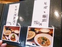 11-8-30 品豚皿