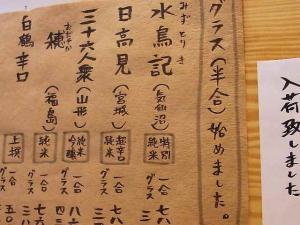 11-8-30 品酒あぷ