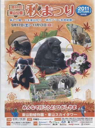 東山動物園チラシ