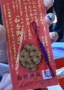 箱根神社8