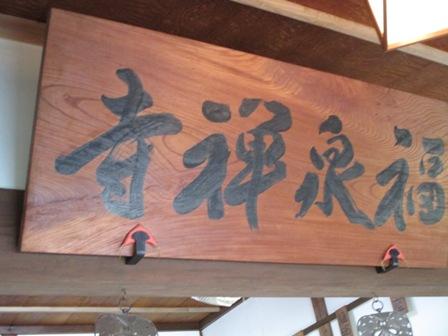 2014年9月22日 福泉禅寺