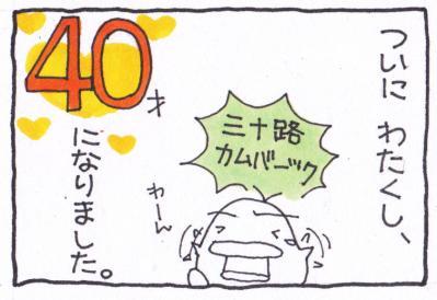 絵日記110822-1