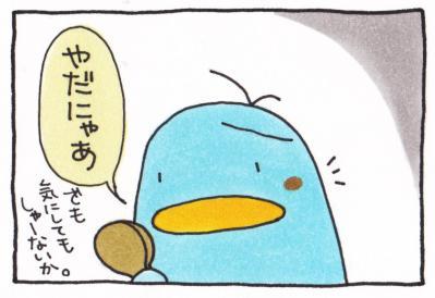 絵日記110822-3