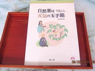 浅木さんの著書