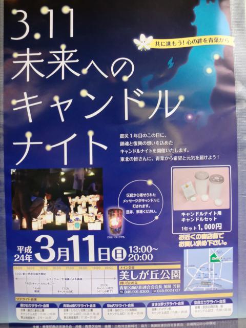 未来へのキャンドルナイト~石巻市へ想いが届きますように!