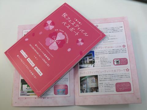 桜フェスティバル パスポートです!