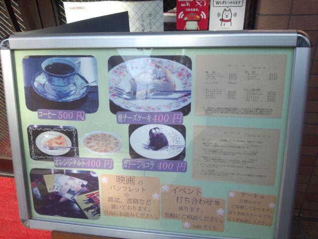 カフェさくら二子玉川3