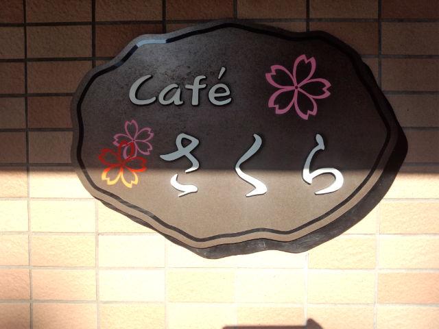 カフェさくら二子玉川4