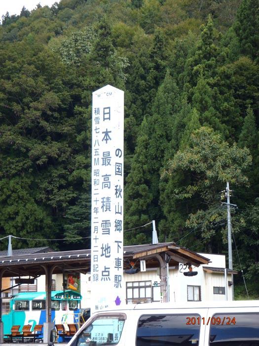 日本一の豪雪地帯