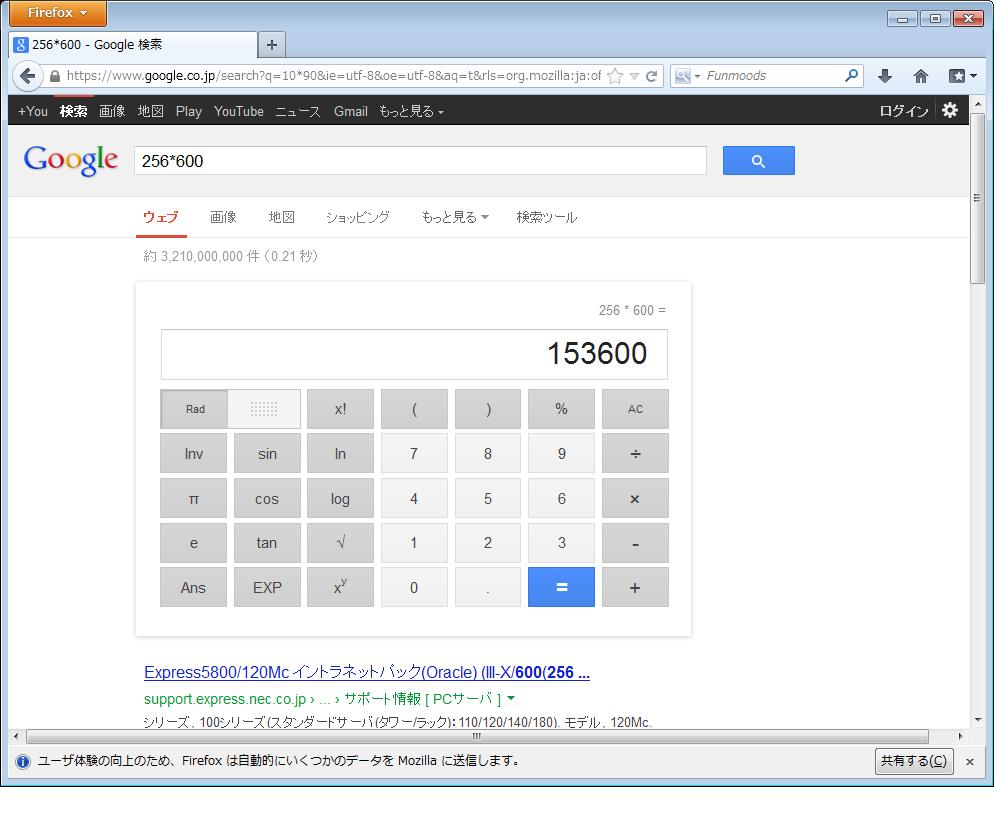 Google計算機