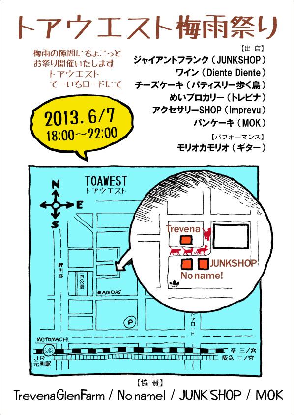 tsuyumatsuri2013.jpg