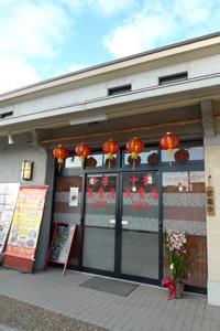 中華美食店 中光園