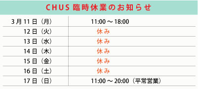 130310_chus.jpg