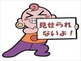 miserarenaiyo_R.jpg