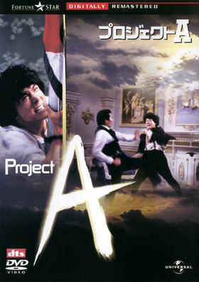 プロジェクトA:DVDジャケット