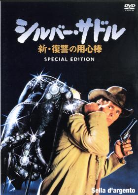 シルバー・サドル 新・復讐の用心棒:DVDジャケット