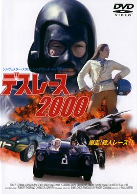 デスレース2000:DVDジャケット