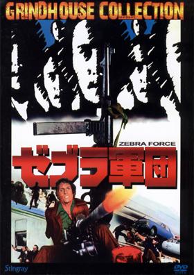 ゼブラ軍団:DVDジャケット