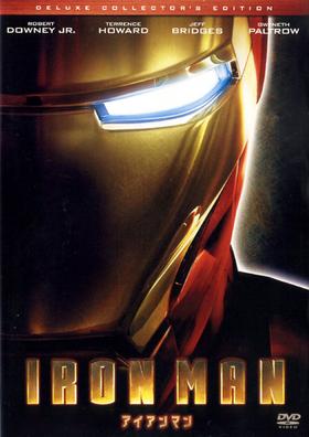 アイアンマン:DVDジャケット
