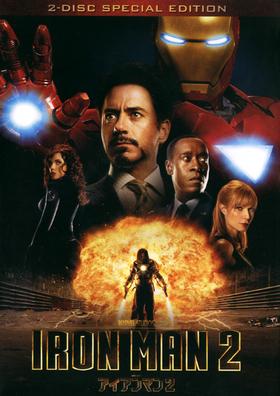 アイアンマン2:DVDジャケット