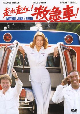 走れ走れ!救急車!:DVDジャケット