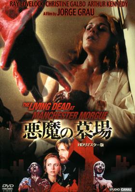 悪魔の墓場:DVDジャケット