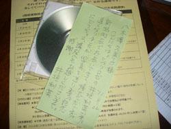 ファイル井垣さんから