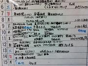 __yotei_20130411134433.jpg