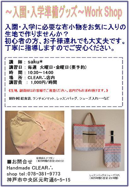 2012 入学入園準備チラシWEB