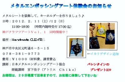 メタルエンボッシング体験会2