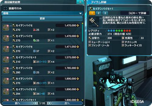 pso20130521_170027_002.jpg