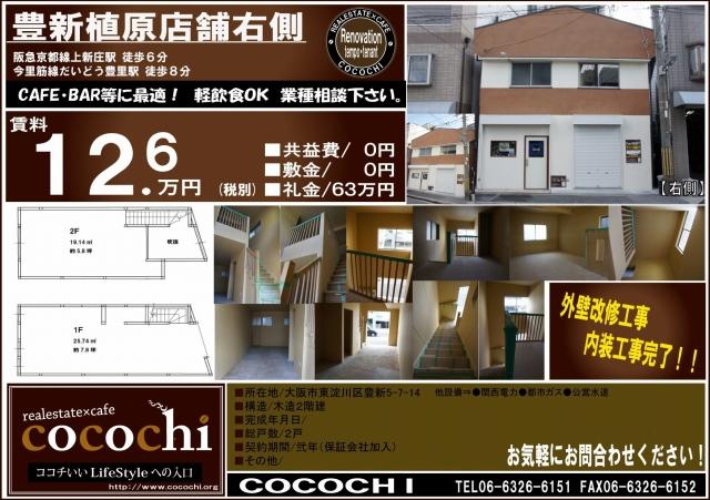 20130518豊新植原店舗111